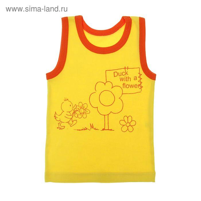 """Майка """"Утёнок и цветы"""", рост 74 см (48), цвет жёлтый (арт. ЮНМ693024)"""