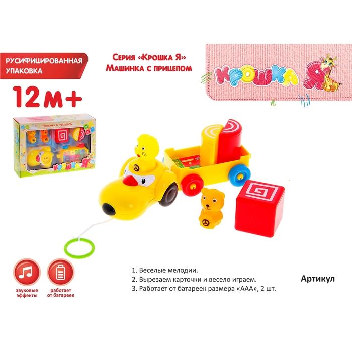Машинка-каталка с прицепом музыкальная, в комплекте: карточки, 2 игрушки, 3 фигуры, работает от батареек