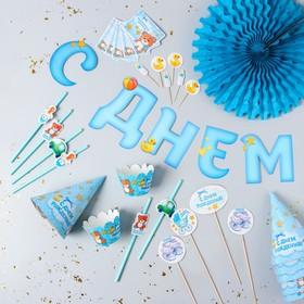Набор для оформления праздника «Наш малыш», колпачки, топперы, снек-бокс, трубочки, украшение на стену, открытки
