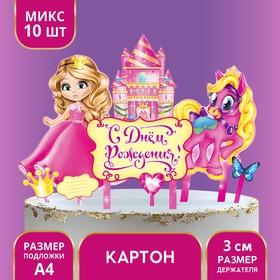 """Набор для украшения торта """"С Днём Рождения! Принцесса"""""""