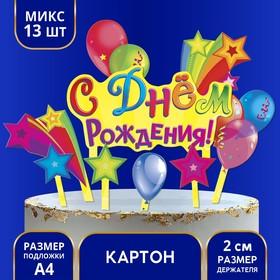"Set for cake decoration ""happy Birthday! Balls"""