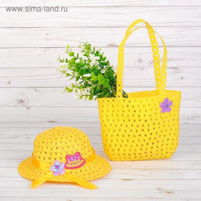"Набор сумочка и шляпка ""Наша малышка"", р-р 44 см"