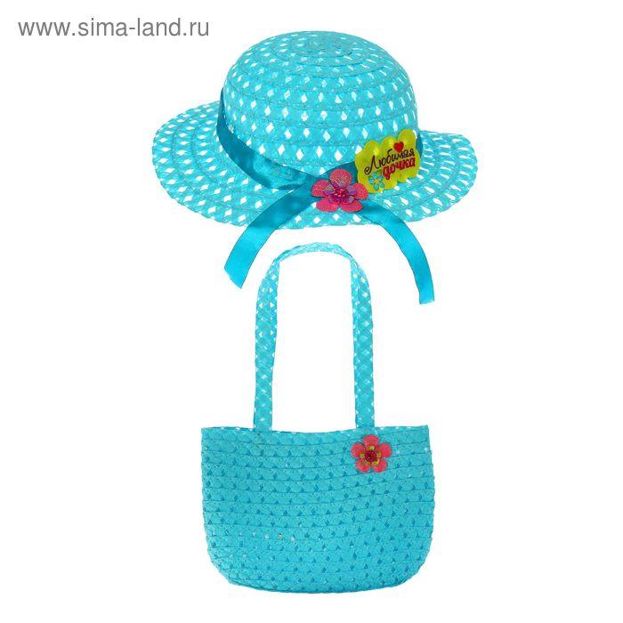 "Набор сумочка и шляпка ""Любимая дочка"" р-р 44-46"