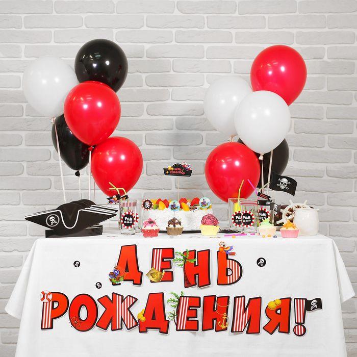 Набор для оформления праздника «День рождения пирата» - фото 951185