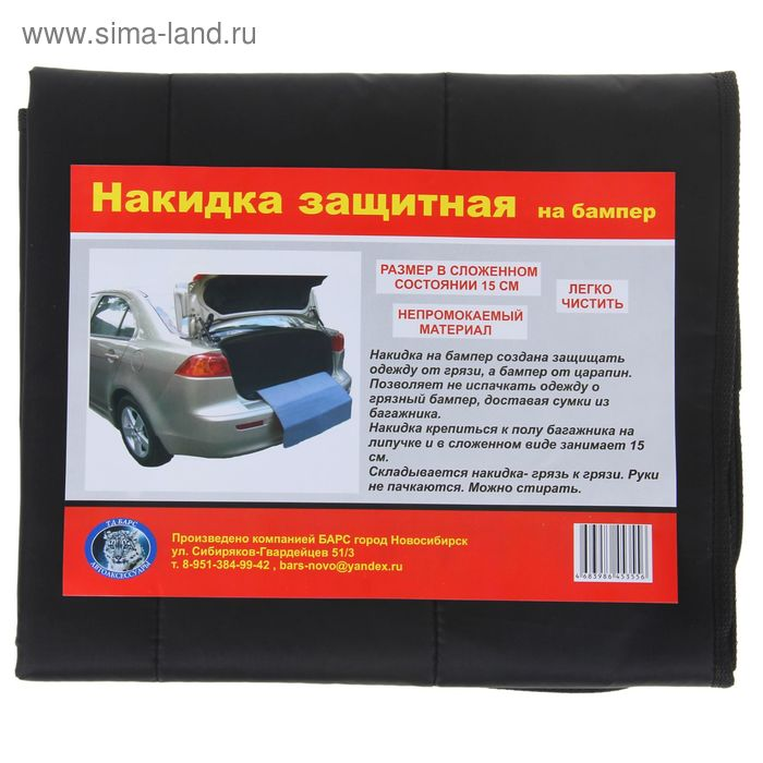 Защитный чехол на бампер, 90х70 см, черный