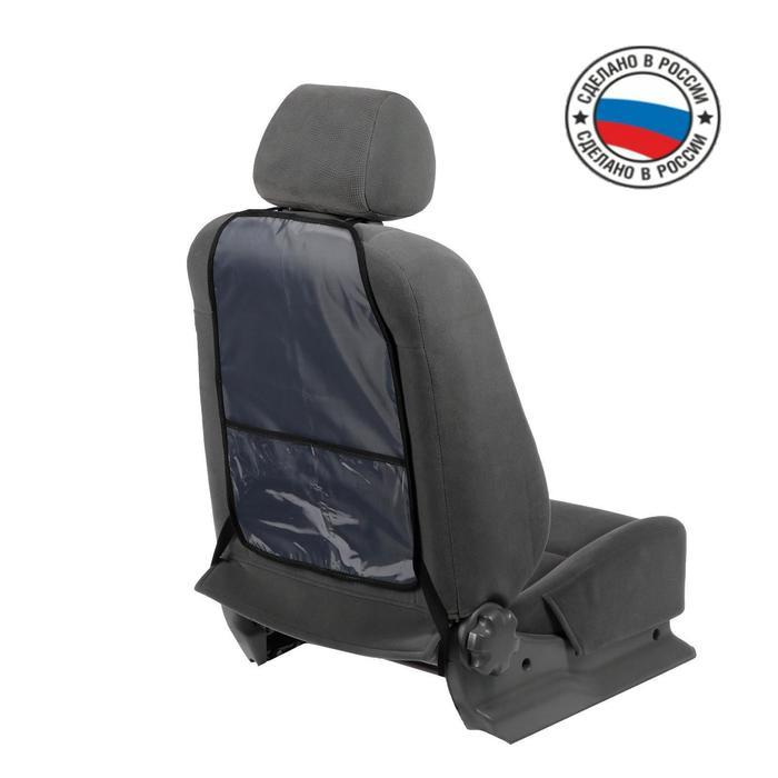 Защитная накидка-органайзер на сиденье TORSO, 55х37 см, серая