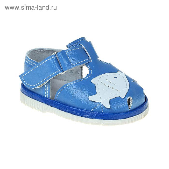 Сандалии летние, размер 17, цвет синий (арт. 1451)