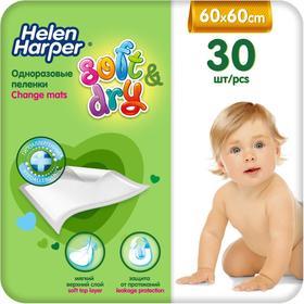 Детские пелёнки Helen Harper Soft&Dry, размер 60х60 30 шт.