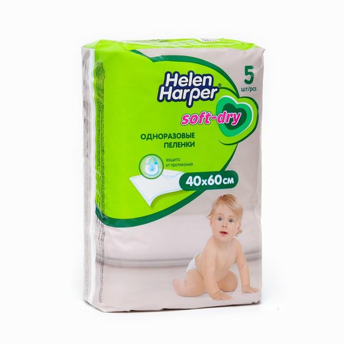 Детские пелёнки Helen Harper Soft&Dry, размер 40х60, 5 шт.