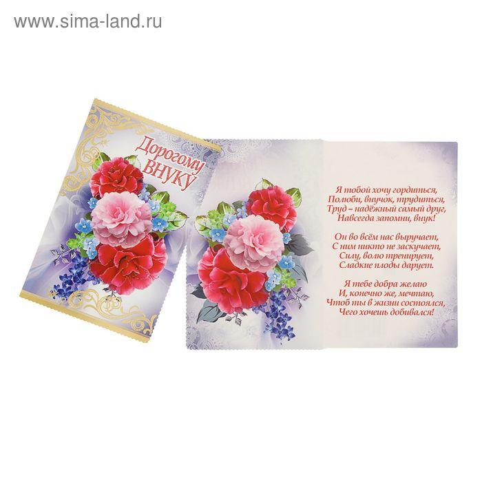 """Открытка """"Дорогому Внуку!"""" цветы, блестки, фольга"""