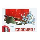 """Наклейки Decoretto водостойкая  Открытка """"Спасибо"""" 23х36 см"""
