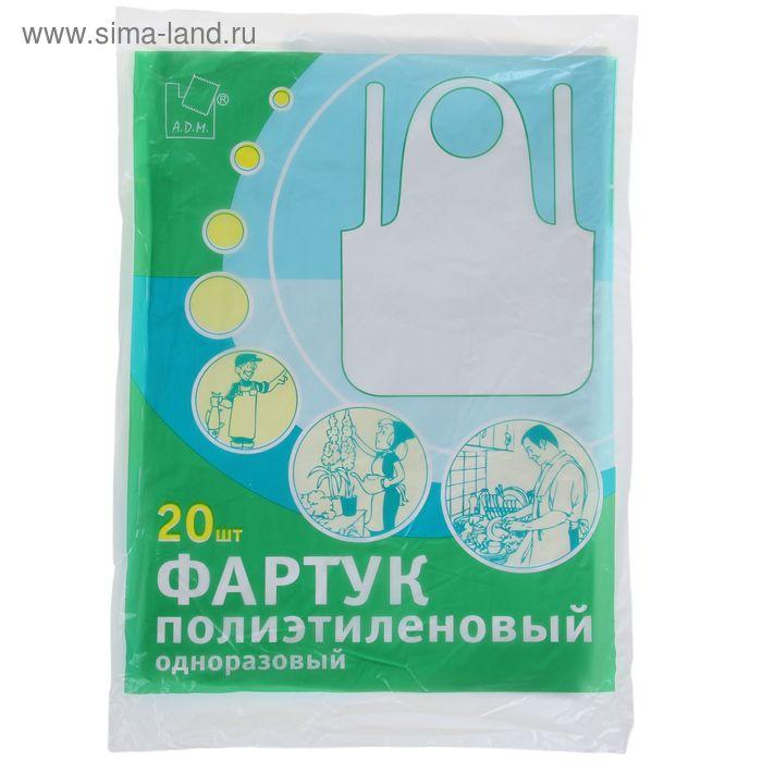 Фартуки полиэтиленовые одноразовые ПНД, упаковка 20 шт