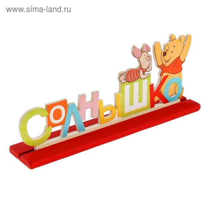 """Интерьерные буквы на подставке """"Солнышко"""", Медвежонок Винни и его друзья, Дисней беби"""