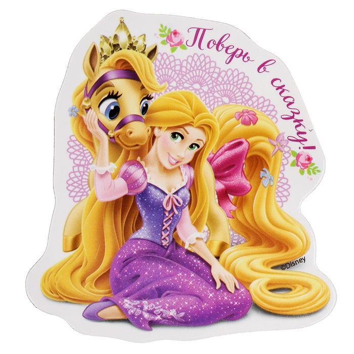 Смешные, открытки с днем рождения принцессу