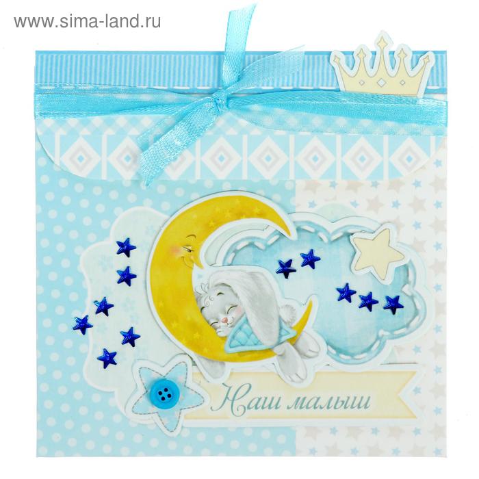 """Набор для создания подарочного конверта """"Любимый малыш"""", 12,5 х 12,5 см"""