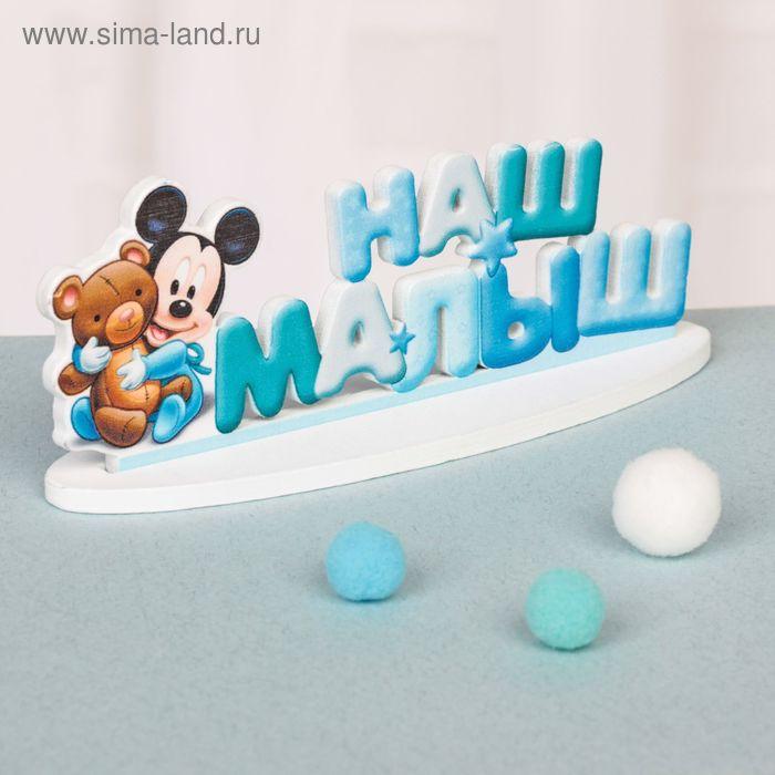 """Интерьерные буквы на подставке """"Наш малыш"""", Микки Маус и друзья, Дисней беби"""