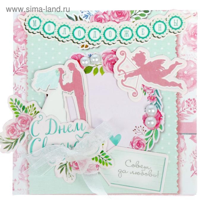 """Набор для создания подарочной открытки-конверта """"С днем свадьбы!"""", 12,5 х 12,5 см"""