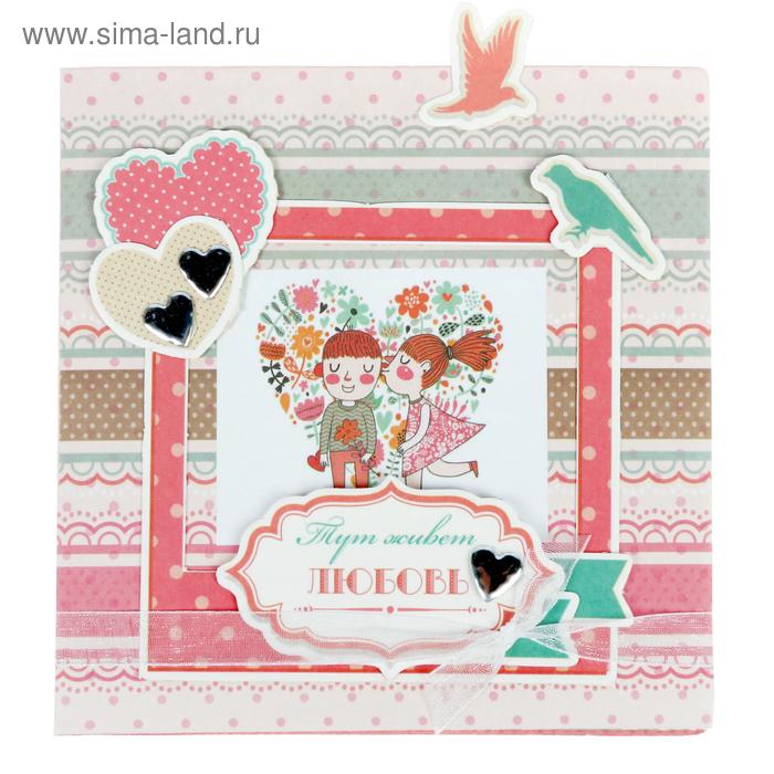 """Набор для создания подарочной открытки-конверта """"Тут живет любовь"""", 12,5 х 12,5 см"""