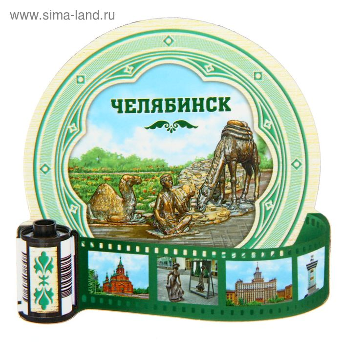 """Магнит в форме фотопленки """"Челябинск"""""""