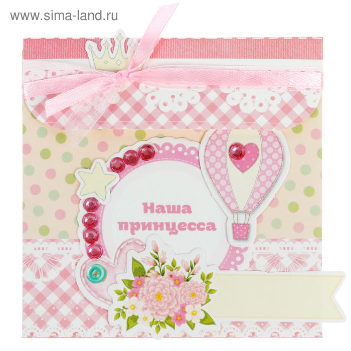 """Набор для создания подарочного конверта """"Любимая малышка"""", 12,5 х 12,5 см"""