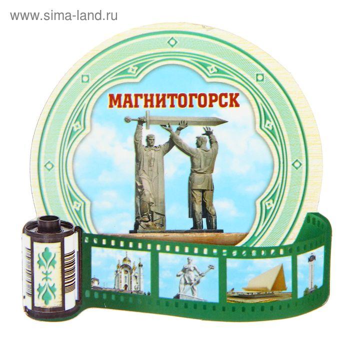 """Магнит в форме фотоплёнки """"Магнитогорск"""""""