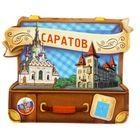 """Магнит в форме чемодана """"Саратов"""""""