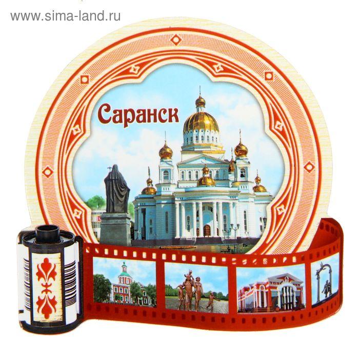 """Магнит в форме фотоплёнки """"Саранск"""""""