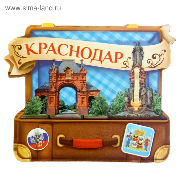 Магнит в форме чемодана «Краснодар»