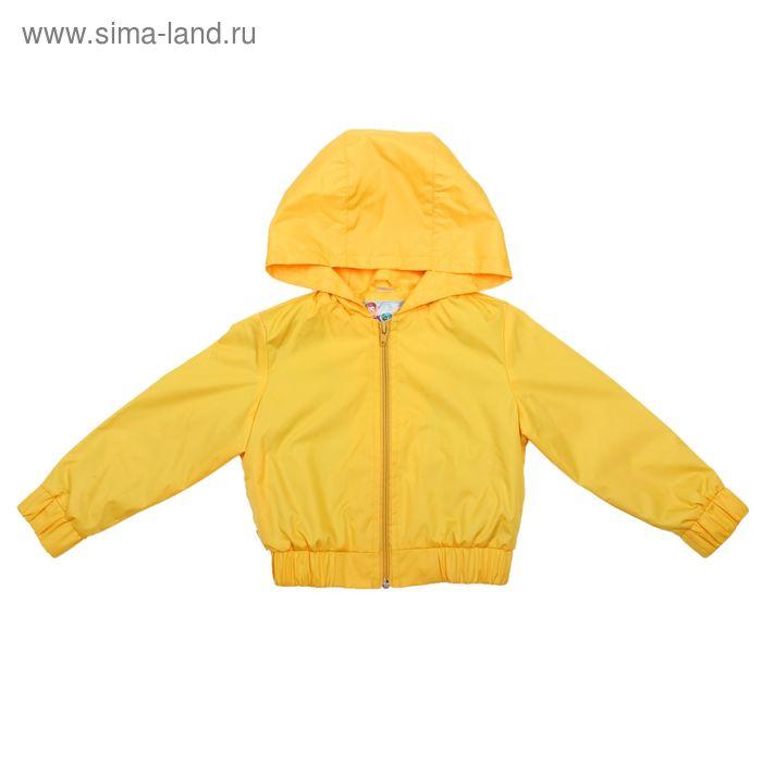 Ветровка для девочки, рост 116 см, цвет жёлтый (арт. ВУ-08-5)