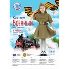 Карнавальный костюм военного: платье с коротким рукавом, пилотка, р-р 32, рост 122-128 см - фото 105522113