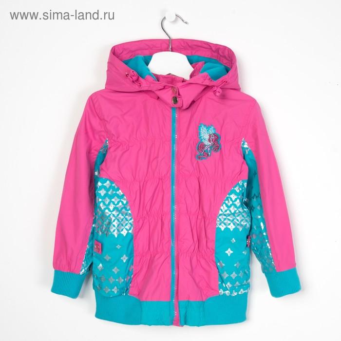 Плащ для девочек, рост 104-110 см,возраст 4 года, цвет розовый (арт. GZRM384)