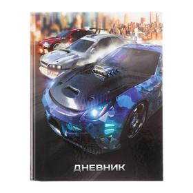 Дневник для 1-4 классов Cars-1, твёрдая обложка, глянцевая ламинация, 48 листов