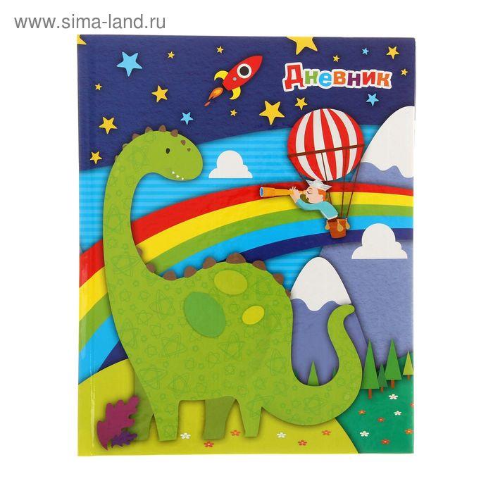 """Дневник для 1-4 классов """"Динозаврик"""", твердая обложка, глянцевая ламинация, 48 листов"""