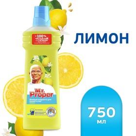 Средство для уборки Mr.Proper «Лимон», универсальное, 750 мл