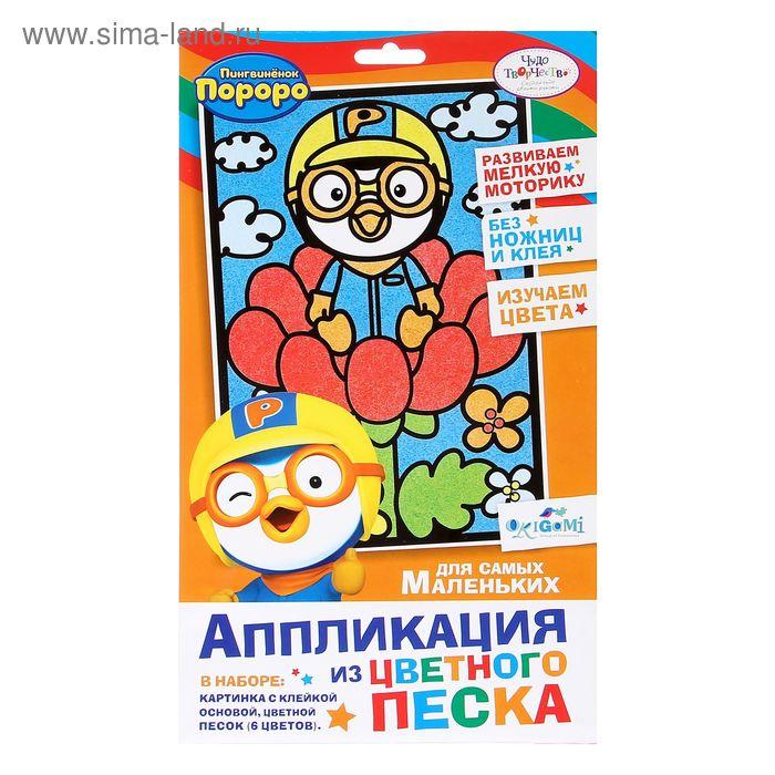 "Аппликация из цветного песка ""Pororo"", МИКС"