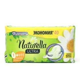 Прокладки «Naturella» Ultra Normal с крылышками, 40 шт/уп
