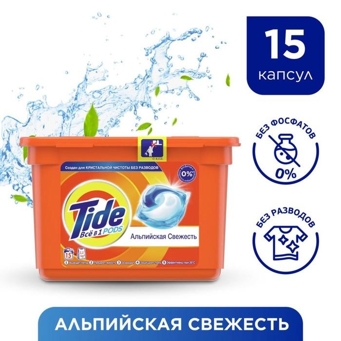 Капсулы для стирки Tide Альпийская свежесть, 15 шт