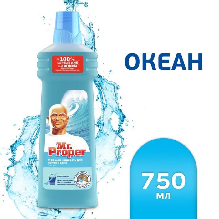 """Моющая жидкость для уборки MR PROPER Универсал """"Океанская свежесть"""", 750 мл"""