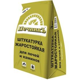 Штукатурка жаростойкая для печей и каминов 'Печникъ'  3,0 кг Ош