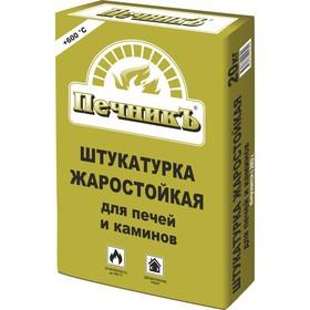 """Штукатурка жаростойкая для печей и каминов """"Печникъ"""" 20,0 кг"""