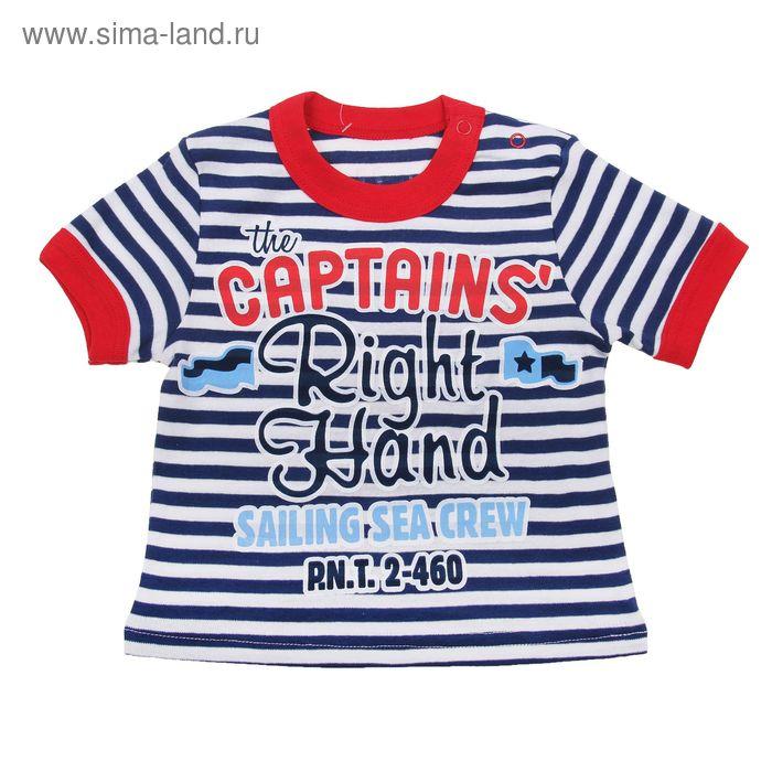 """Джемпер """"Капитан"""", рост 80 см (50), цвет синий, принт полоска (арт. ЮДК186021)"""