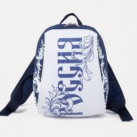 Рюкзак молодёжный, отдел на молнии, цвет синий/белый