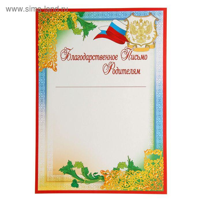 """Благодарственное письмо """"Родителям"""" герб и лента триколор"""