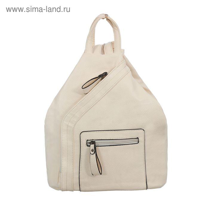 Сумка-рюкзак на молнии, 1 отдел, 2 наружных кармана, цвет молочный