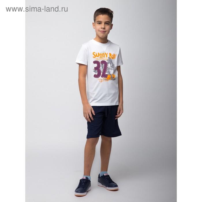 Шорты для мальчика, рост 128 см, цвет тёмно-синий