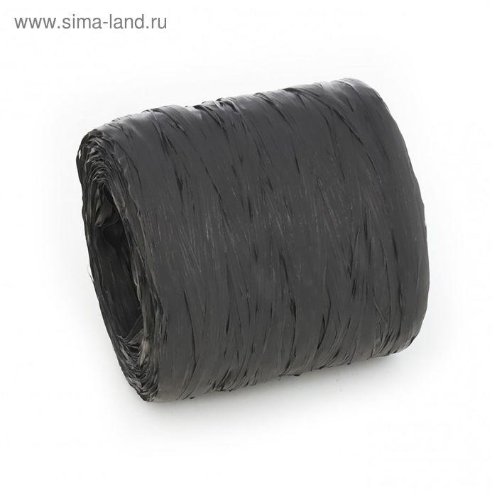 Рафия однотонная, черная, 200 м