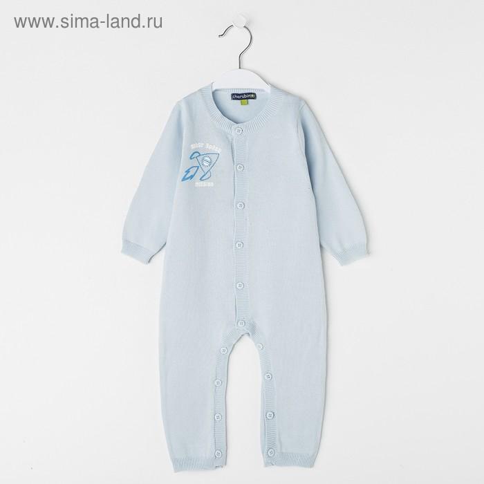 Комбинезон для мальчика, рост 74 см, цвет голубой (арт. CN 4W002)