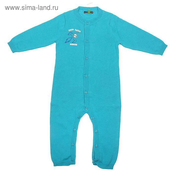 Комбинезон для мальчика, рост 80 см, цвет бирюзовый (арт. CN 4W002)