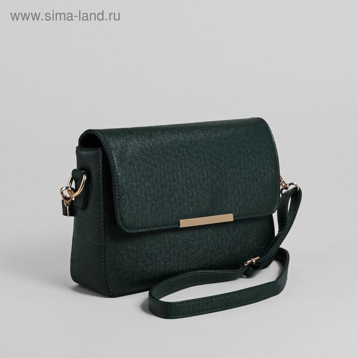Сумка женская на молнии, 1 отдел с перегородкой, 1 наружный карман, длинный ремень, зелёная