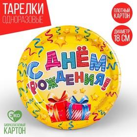 Тарелка бумажная 'С Днём Рождения!', подарки, 18 см Ош